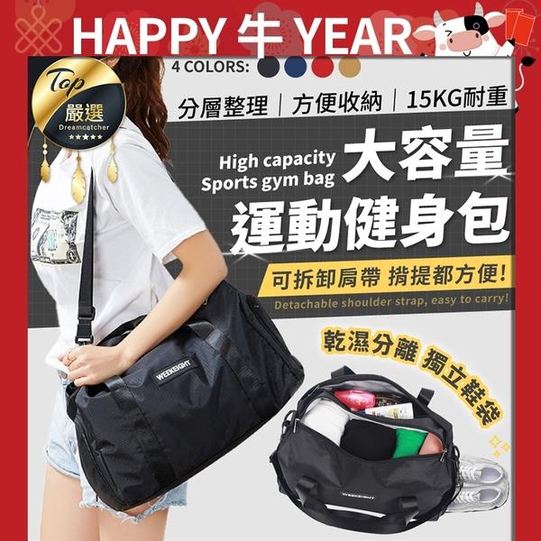 現貨!大容量健身旅行包-小款 運動 乾濕分離 手提 旅行包 健身包 旅行袋 行李袋 #捕夢網