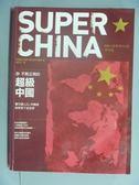 【書寶二手書T4/社會_WDF】你不敢正視的超級中國_KBS超級中國製作團隊