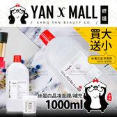 現貨供應『買大送小』中永 絲蛋白晶凍面膜 補充瓶 (1000ml/瓶)【妍選】