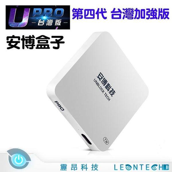 安博盒子 UPRO 藍牙多媒體機上盒 Pro 台灣版 電視盒