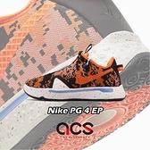 【六折特賣】Nike 籃球鞋 PG 4 EP 橘 黑 男鞋 數位迷彩 Paul George 保羅 喬治 拉鍊設計【ACS】 CD5082-200