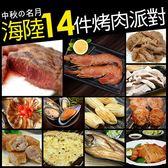 【屏聚美食網】9/5-9/12出貨-中秋烤肉海陸14件派對(約8-12人份/約5.6KG)