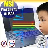 ® Ezstick MSI Prestige 15 A11SCS 防藍光螢幕貼 抗藍光 (可選鏡面或霧面)