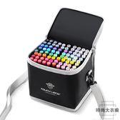 30色油性雙頭彩色麥克筆套裝動漫手繪專業設計繪畫【時尚大衣櫥】