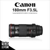 Canon EF 180mm F3.5 L USM Macro 彩虹公司貨微距定焦鏡 L鏡 ★24期0利率+免運費★薪創數位