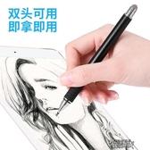 觸控筆apple手寫筆pencil觸屏筆手機蘋果平板華為安卓通用  【快速出貨】