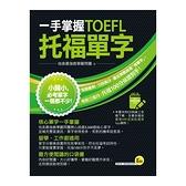 一手掌握TOEFL托福單字(線膠裝+VRP虛擬點讀筆APP+防水書套)
