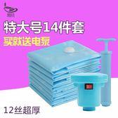 真空壓縮袋抽真空氣壓縮袋送電泵14件套特大號被子收納袋正空袋整理袋  八折免運 最後一天