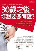 (二手書)30歲之後,你想要多有錢?:就算完全不懂理財,這樣開始做股票、基金、買房..