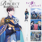 Hamee 日空版 B-PROJECT ...