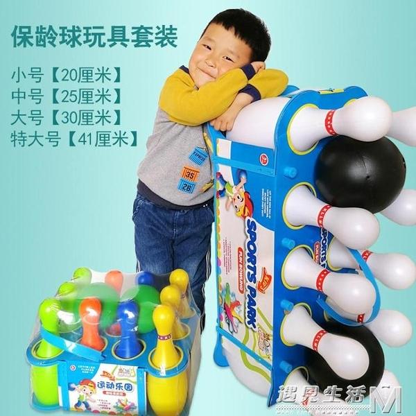 保齡球玩具套裝室內特大號球類戶外男孩3-5歲親子運動4歲 WD