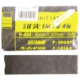LIHIT  P-404  2001A 電動打洞機專用保護板-10塊入 / 包