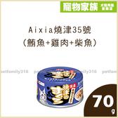 寵物家族- Aixia 愛喜雅燒津35號(鮪魚+雞肉+柴魚)70g