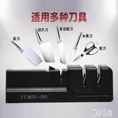 磨刀器 多功能磨刀石家用磨剪刀快速電動磨刀器雙面菜刀廚房工具神器 DJ7607『麗人雅苑』