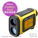 現貨 免運 公司貨 Nikon Laser Forestry Pro II 雷射測距儀 望遠鏡 1600M 1750碼