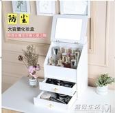 防塵桌面化妝品收納盒簡約帶鏡子梳妝台護膚品儲物盒抽屜式置物架 雙十一全館免運