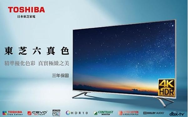TOSHIBA 東芝 43吋 六真色LED液晶顯示器 43U6840VS 首蘴家電