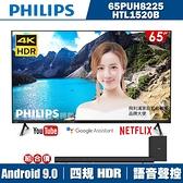 [組合價]PHILIPS飛利浦 65吋4K android聯網液晶+視訊盒65PUH8225 + PHILIPS飛利浦 Soundbar喇叭HTL1520B