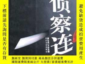 二手書博民逛書店罕見偵探連Y202176 瞿旋 長江文藝 出版2006