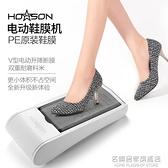 智能鞋套機家用自動踩腳電動鞋模機全自動室內一次性鞋膜機腳套機NMS【名購新品】