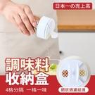 現貨【單手可開/四格分類】調味盒 調味罐 調味料罐 一體調味瓶 防潮防濕【AAA6585】