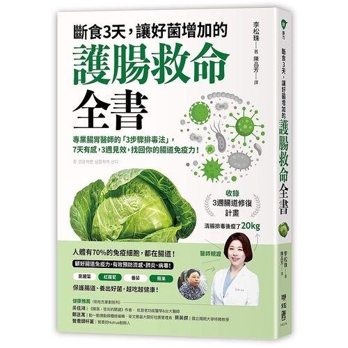 斷食3天讓好菌增加的護腸救命全書(專業腸胃醫師的3步驟排毒法.7天有感.週見效找