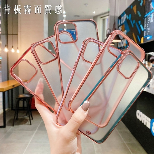 【妃航】簡約/氣質 iPhone 12 5.4/6.1/6.7吋 邊框 電鍍/撞色 霧面背板 手機殼/保護殼