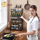 不銹鋼廚房置物架黑色調味品油鹽醬醋收納刀架落地多層調味料架子 1995生活雜貨NMS