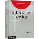 日本帝國下的基督教會