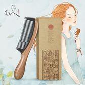 虞美人綠檀木梳子牛角梳刻字按摩天然無靜電檀香木梳長發大號(禮物)
