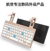 USB無線藍芽鍵盤 蘋果平板手機筆記本外接便攜小鍵盤有線 夏洛特居家