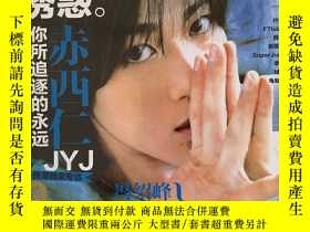 二手書博民逛書店赤西仁封面雜誌罕見easy 606 2011 4 步步驚心 劉詩詩內頁Y347866