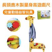 (限宅配)長頸鹿木製量身高遊戲尺 兒童玩具 木製玩具 學習玩具 歐盟CE安全認證