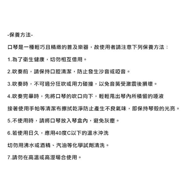 【Dora】口琴 蝴蝶牌口琴 SH-B24 功學社公司貨 (各調性現貨)