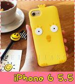 【萌萌噠】iPhone  6 / 6S Plus (5.5吋) 韓國可愛呆萌小雞保護殼 全包矽膠軟殼防摔 手機殼 手機套