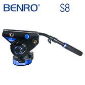 BENRO 百諾 S8 鋁鎂合金 專業油壓 雲台 承重8公斤 拍鳥 打鳥 攝錄影雙用型雲台 (勝興公司貨)