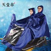 雨衣天堂傘成人雨披套裝摩托車騎行雨衣單雙人電動電瓶車加大情侶雨 摩可美家