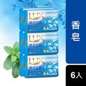 麗仕LUX煥膚香皂-煥活冰爽85g*6【愛買】