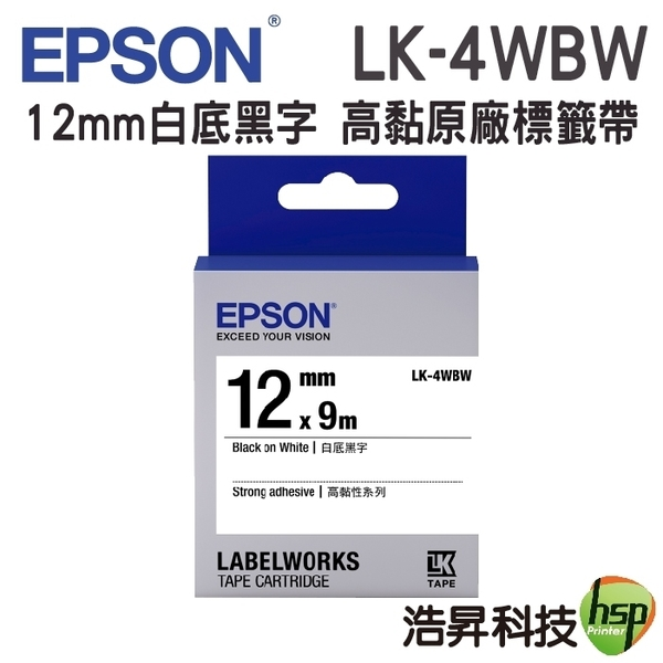 【12mm 高黏性系列】EPSON LK-4WBW C53S654410 高黏性系列白底黑字標籤帶