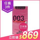 【任選3件$869】日本 okamoto 岡本 003衛生套(HA玻尿酸)6入【小三美日】保險套