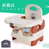 【全館】現折200兒童餐椅多功能嬰兒吃飯桌便攜式可折疊寶寶椅幼兒靠背椅bb凳座椅
