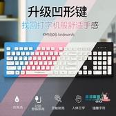鍵盤 電腦鍵盤超薄靜音筆記本臺式外接有線家用游戲辦公專用打字少女生可愛粉usb
