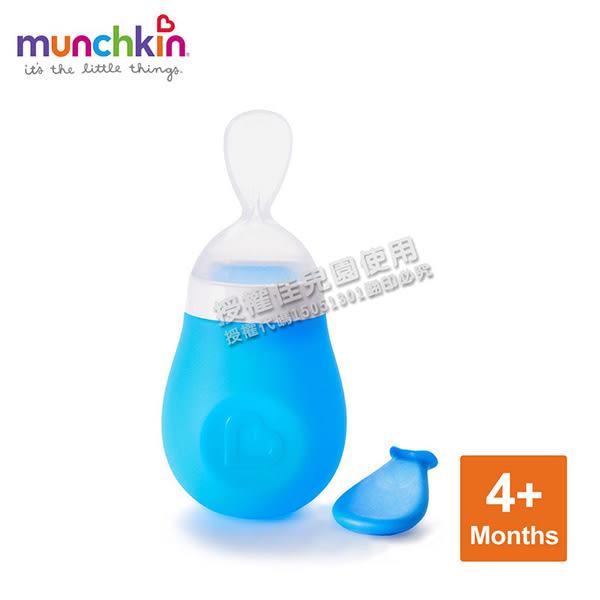 美國 munchkin 擠壓式餵食湯匙-藍【佳兒園婦幼館】