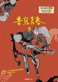 書寫青春(9):第九屆台積電青年學生文學獎得獎作品合集