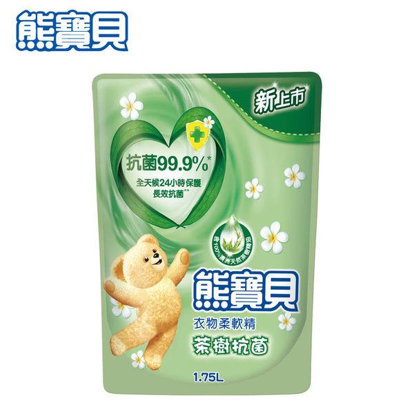 熊寶貝茶樹抗菌衣物柔軟精補充包 1.75L 聯合利華