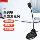 麥克風 紐曼ZM01電腦桌面麥克風筆記本話筒臺式機家用游戲直播語音會議麥 8號店