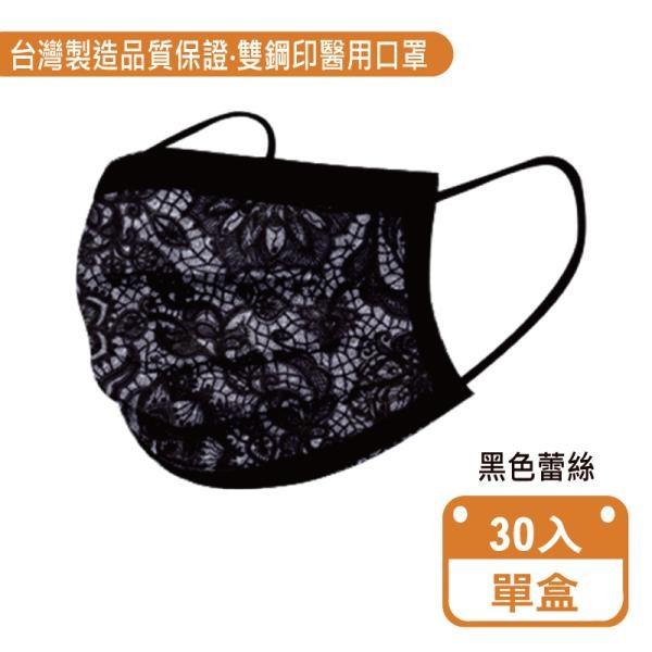 【南紡購物中心】【文賀】醫 用 口罩 未滅菌-三層醫 療 口罩-時尚系列-黑色蕾絲 30入/盒