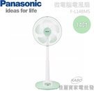 【佳麗寶】-(Panasonic) 14...