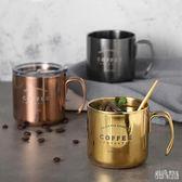 態生活 北歐工業風復古金色咖啡杯水杯早餐杯304不銹鋼雙層馬克杯