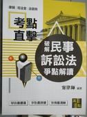【書寶二手書T4/進修考試_XCU】破解民事訴訟法_甯律師